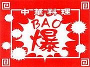 中華料理 爆(BAO)