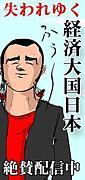 失われゆく経済大国日本