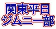 関東平日ジムニー部