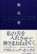 プラトニックセックス