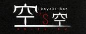 Ikayaki-Bar 空 'S 空
