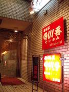 居酒屋 GUI呑