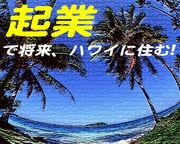 起業で将来、ハワイに住む!