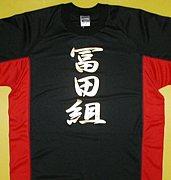 冨田組(フットサルチーム)