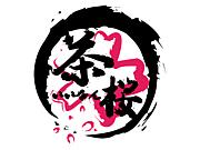 ★☆茶桜☆★
