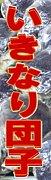 東京在住の方のための熊本県人会
