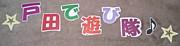 ☆戸田で遊び隊♪☆
