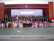 2005年★小山中卒業生★
