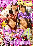 ☆ピンク4☆