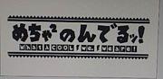 めちゃ×2飲んでるッ!☆
