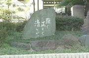 名古屋市立 楠中学校