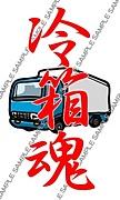 アートトラック・冷箱グループ