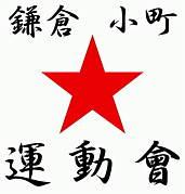 鎌倉★小町 運動會