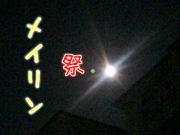 メイリン☆Ba.祭