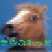 Thoroughbred-サラブレッド-