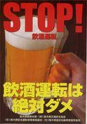 飲酒運転はしません。