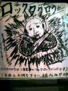 ロックタクロウ