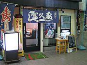 平塚 冨久寿司