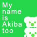 私の苗字もアキバです。