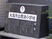 大阪市立難波小学校