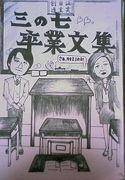 雄城台高校31回生3年7組