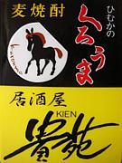 居酒屋 貴苑 ( 長崎 平戸 )