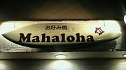 【Mahaloha】砂町