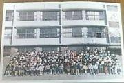 東豊中小学校☆河本学級S51・52