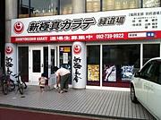 新極真会 福岡支部 別府道場