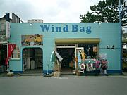 windbag鴨川