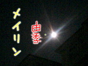 メイリン☆Vo.由季