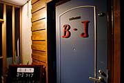 宇都宮Jazzbar「ブルーJ」