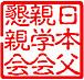 日本父親学会懇親会