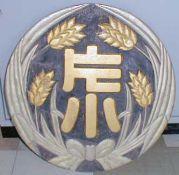片山小学校