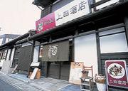 上田酒店/歐和雅店