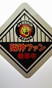 大田品川☆阪神タイガース