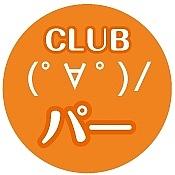 CLUB (・∀・)/パー