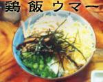 鶏飯ウマー