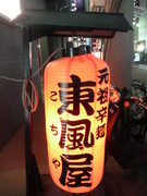 東風屋の辛麺が大好きです。