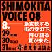 SHIMOKITA VOICE 08