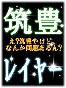 筑豊コスプレイヤーさんッ!!