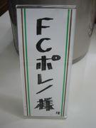 F.C BOLENO(ボレノ)