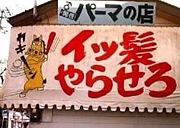 みっちぃ〜先生forever