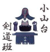 小山台剣道班