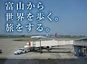 富山から世界を歩く。旅行TOYAMA