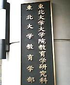 東北大学教育学部