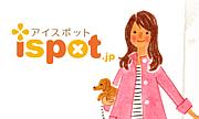 ispot(アイスポット)