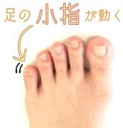 足の小指が動く