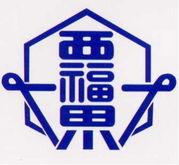 名古屋市立西福田小学校