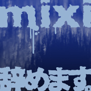 mixi辞めます